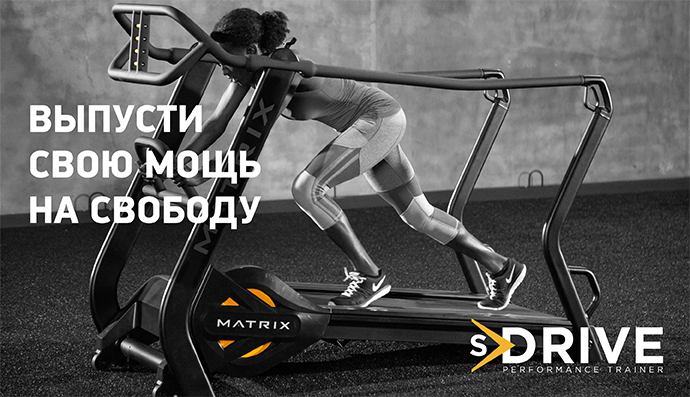 SDrive Matrix Fitness